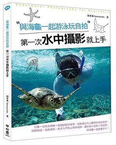與海龜一起游泳玩自拍,第一次水中攝影就上手-cover
