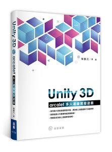 unity 3D : arcalet多人連線開發遊戲 (舊版: 使用 Unity 3D─進行 arcalet 多人連線遊戲)-cover
