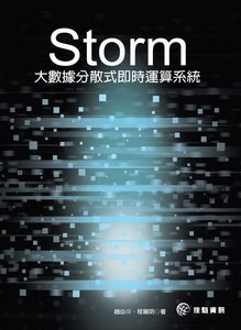 Storm -- 大數據分散式即時運算系統 (舊版: Storm : 從Hadoop批次處理到即時串流處理)-cover