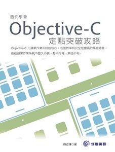 最快學會 Objective-C 定點突破攻略 (舊版: 該是開發蘋果程式的時候了 : 使用Objective-C)-cover