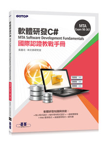 MTA Software Development Fundamentals 國際認證教戰手冊 C# (98-361)-cover