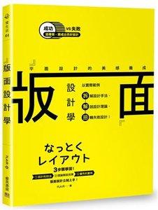 版面設計學-cover
