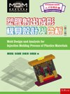 塑膠射出成形模具設計與分析, 2/e (Mold Design and Analysis for Injection Molding Process of Plastics Materials)-cover