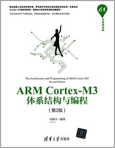 ARM Cortex-M3 體系結構與編程, 2/e (The Architecture and Programming of Arm Cortex-M3, 2/e)-cover