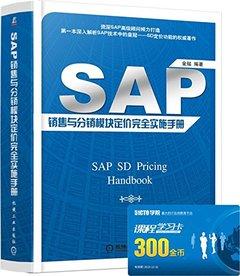 SAP 銷售與分銷模塊定價完全實施手冊 (SAP SD Pricing Handbook)-cover