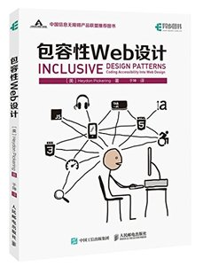 包容性 Web 設計 (Inclusive Design Patterns Coding Accessibility into Web Design)-cover