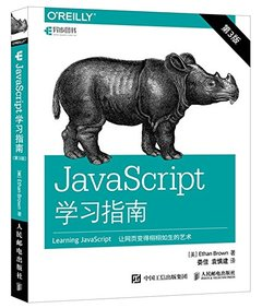 JavaScript學習指南第3版(Learning JavaScript, 3rd Edition)-cover