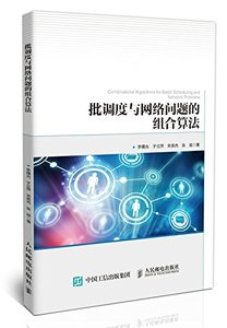 批調度與網絡問題的組合算法 (Combinatorial algorithms for batch scheduling and network problems)-cover