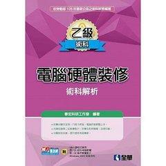 乙級電腦硬體裝修術科解析 (附教學光碟)-cover