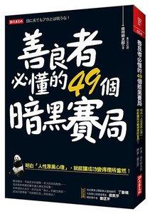 善良者必懂的 49個暗黑賽局:明白「人性厚黑心理」,就能讓成功變得理所當然! (全新修訂版)-cover