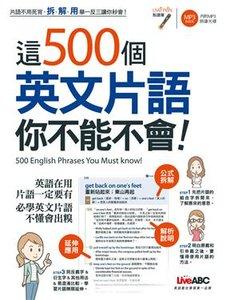 這 500個英文片語你不能不會-cover