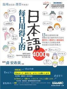 每日用得上的日本語4000句【書+ 1片DVD電腦互動光碟(含課文朗讀MP3)】-cover