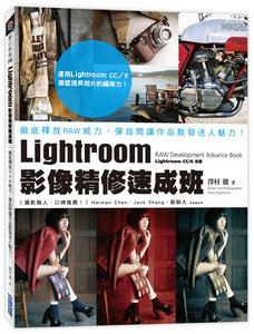 Lightroom 影像精修速成班:徹底釋放RAW威力,彈指間讓作品散發迷人魅力!-cover