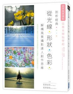 剖析經典,從光線、形狀、色彩解構風景攝影達人創作思維-cover