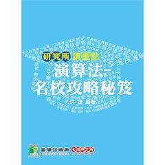 演算法-名校攻略秘笈, 9/e-cover