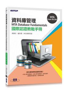 MTA Database Fundamentals 資料庫管理 國際認證教戰手冊 (98-364)