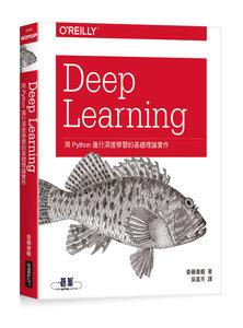 Deep Learning|用 Python 進行深度學習的基礎理論實作-cover