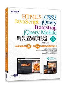 跨裝置網頁設計 -- HTML5、CSS3、JavaScript、jQuery、Bootstrap、jQuery Mobile, 3/e-cover