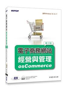 電子商務網站經營與管理--osCommerce, 2/e (附光碟/適用Windows 10 / 8 / 7)-cover