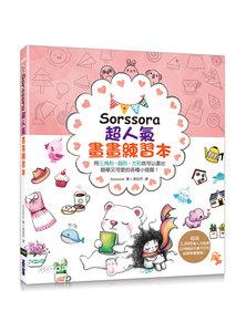 Sorssora 超人氣畫畫練習本:用三角形、圓形、方形就可以畫出簡單又可愛的各種小插圖!-cover
