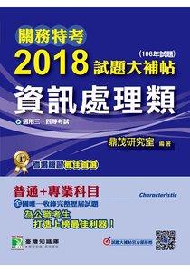 關務特考 2018 試題大補帖【資訊處理類】普通+專業 (106年試題)(適用三、四等考試)-cover