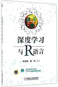 深度學習與 R語言-cover