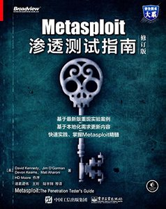 Metasploit 滲透測試指南 (修訂版)(Metasploit:the Penetration Tester's Guide)-cover