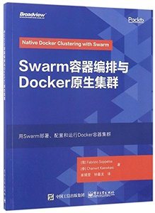 Swarm容器編排與Docker原生集群 (Native Docker clustering with Swarm)-cover