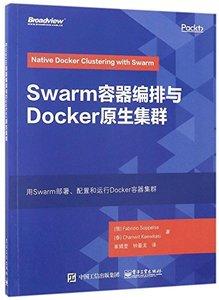 Swarm容器編排與Docker原生集群 (Native Docker clustering with Swarm)