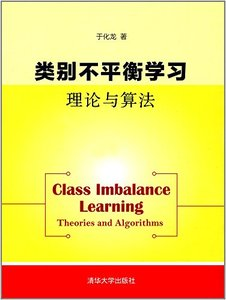 類別不平衡學習 : 理論與算法 (Class Imbalance Learning:Theory and Algorithms)-cover