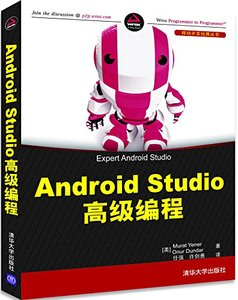 Android Studio 高級編程 (Expert Android Studio)-cover
