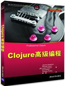 Web開發經典叢書:Clojure高級編程 (Professional Clojure)-cover