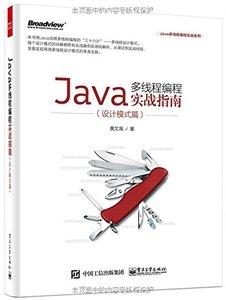 Java 多線程編程實戰指南 (設計模式篇)-cover