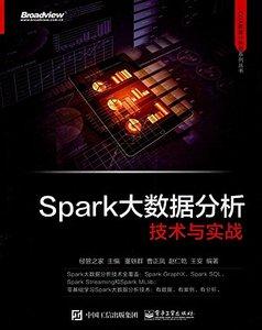 CDA數據分析師系列叢書:Spark大數據分析技術與實戰-cover