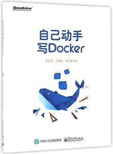 自己動手寫 Docker-cover