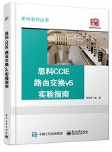 思科CCIE路由交換v5實驗指南-cover