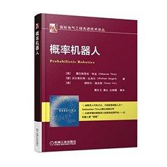 概率機器人 (Probabilistic robotics)-cover