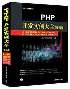 PHP開發實例大全(基礎捲)(附DVD光盤)-cover