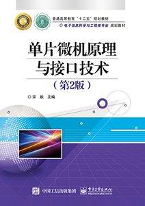 """普通高等教育""""十二五""""規劃教材·電子信息科學與工程類專業規劃教材:單片微機原理與接口技術(第2版)-cover"""