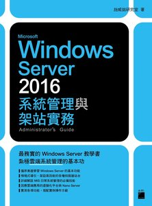 Microsoft Windows Server 2016 系統管理與架站實務-cover