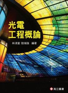 光電工程概論-cover