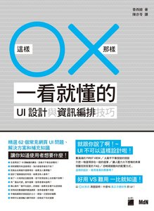 這樣O那樣X 一看就懂的 UI 設計與資訊編排技巧-cover