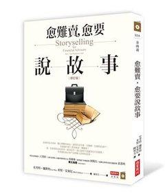 愈難賣,愈要說故事(修訂版)-cover