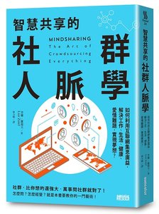 智慧共享的社群人脈學:如何利用互聯網集思廣益,解決工作、生活、健康、愛情難題,實現夢想?(Mindsharing: The Art of Crowdsourcing Everything)-cover
