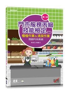 門市服務丙級技能檢定 (二) -- 櫃檯作業&清潔作業 (微創pos系統), 2/e-cover