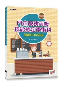 門市服務丙級技能檢定學術科 (微創POS系統), 3/e-cover