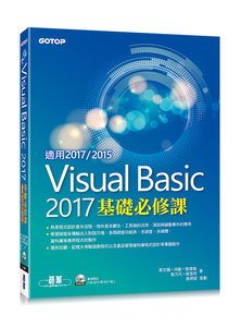 Visual Basic 2017 基礎必修課 (適用VB 2017/2015)-cover
