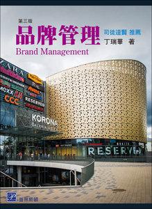 品牌管理, 3/e (推薦:司徒達賢)-cover