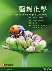 醫護化學 (Timberlake: General, Organic, and Biological Chemistry: Structures of Life, 5/e)-cover