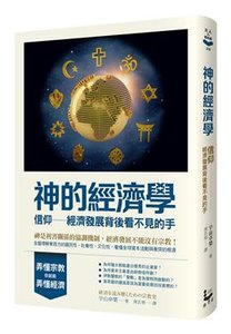 神的經濟學:信仰──經濟發展背後看不見的手-cover